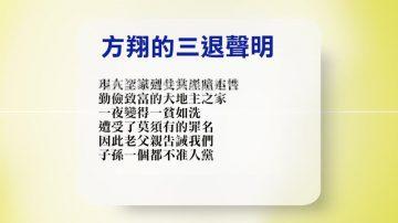 【禁聞】11月25日退黨精選
