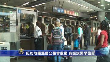 紐約地鐵漲價公聽會啟動 有話說需早註冊