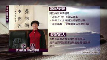 中共迫害實錄:李晶