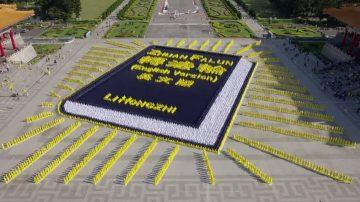 台湾自由广场排字 展现巨型英文版转法轮