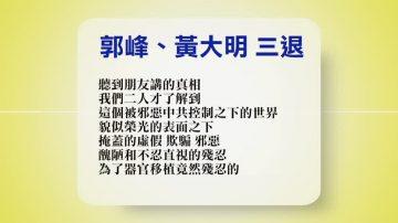【禁聞】11月27日退黨精選