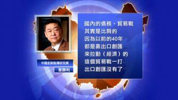 【禁闻】债务与贸易战叠加 威胁中国经济