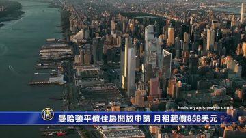 曼哈頓平價住房開放申請 月租起價858美元