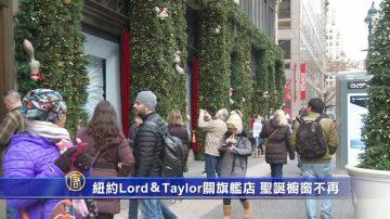 紐約Lord&Taylor關旗艦店 聖誕櫥窗不再