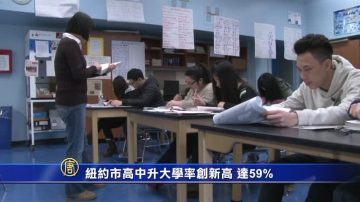 纽约市高中升大学率创新高 达59%