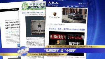 杰森:中共电视认罪主要针对的是两个人群