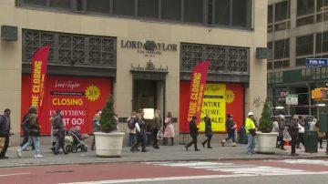夢幻櫥窗消失 紐約Lord&Taylor百年店關門
