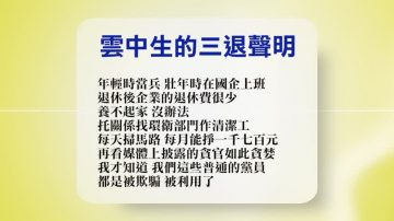 【禁聞】11月28日退黨精選