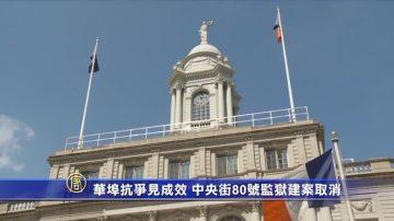 監獄選址華埠抗爭見成效 中央街監獄建案取消
