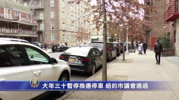 大年三十暫停換邊停車 紐約市議會通過