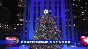洛克菲勒聖誕樹點燈 照亮紐約聖誕季
