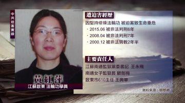 中共迫害實錄:黄紅萍