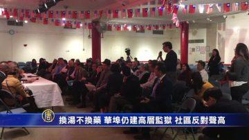 换汤不换药 华埠仍建高层监狱 社区反对声高