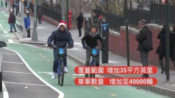 Citi Bike擴大服務 五年內單車數量增至四萬