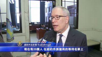 紐約市主計長提議取消房貸稅 扶持可負擔房