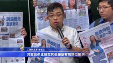 港媒選前撐建制派 或違反當地選舉法
