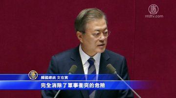 韩朝停止海陆空敌对行为 保留驻韩美军