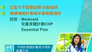 【健康1+1】健康计划的延续和变更