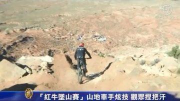 「紅牛墜山賽」山地車手炫技 觀眾捏把汗