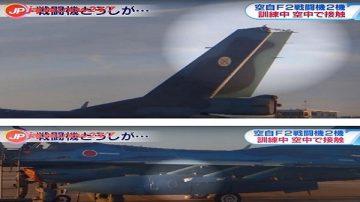 驚險!日2架戰機空中碰撞 機身受損安全降落