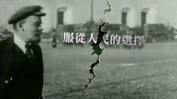 【百年紅禍】血與謊 列寧2次政變 建共產黨專政