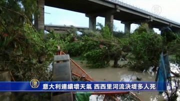 意大利连续坏天气 西西里河流决堤多人死
