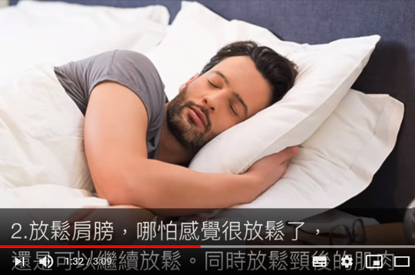 美军快速入睡方法教给你(视频)