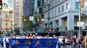 费城退伍军人节大游行 天国乐团首获邀参加