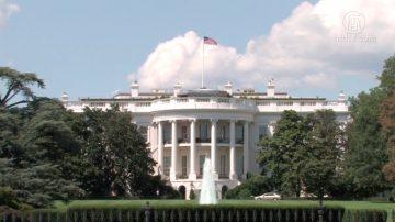 削减赤字 加强国防 白宫公布2020财年预算