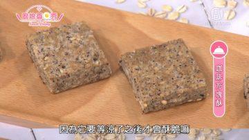 廚娘香Q秀:咖啡方塊酥 美味唰嘴
