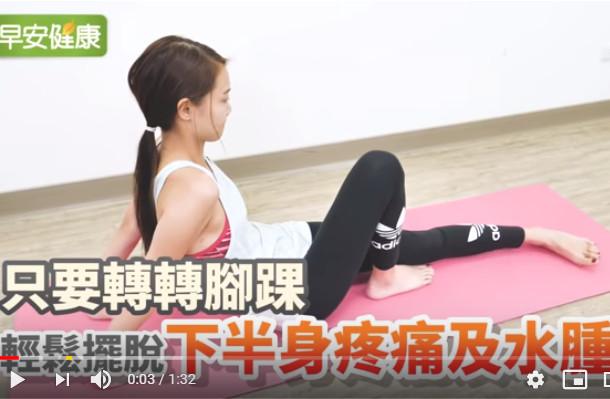 整体师:转转脚踝 摆脱下半身水肿(视频)