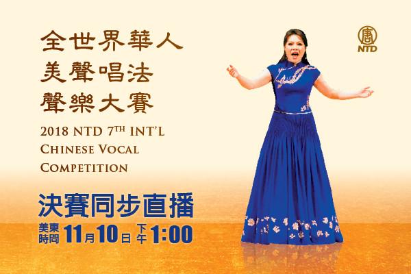 【直播】全世界华人美声唱法声乐大赛决赛