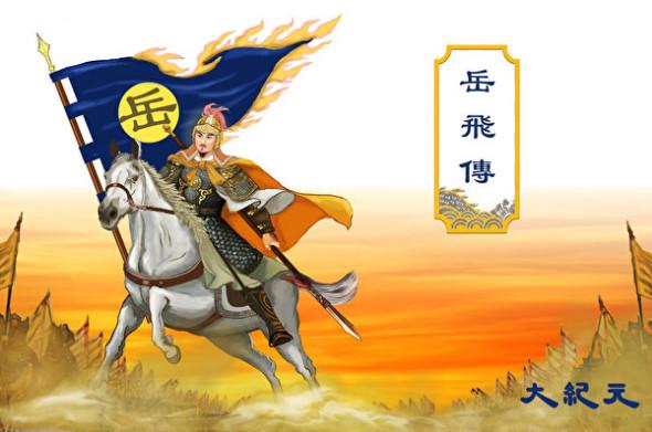 千古神將岳飛傳(5)