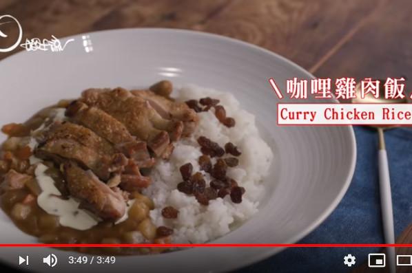 咖哩雞肉飯 簡單家庭做法(視頻)