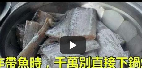 炸帶魚時 千萬別直接下鍋炸 多加1步 帶魚外脆裡嫩!