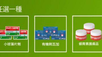 【广告】升康力小球藻 分享就有好礼拿