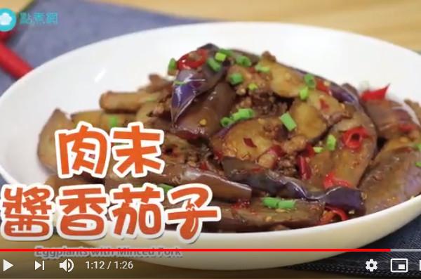 肉末酱香茄子 美味多汁好下饭(视频)