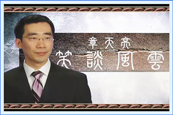 《笑談風雲》第一集 風雲莫測(3)