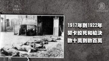 【百年红祸】苏共暴政酿2000万死 残酷模式贻祸中国
