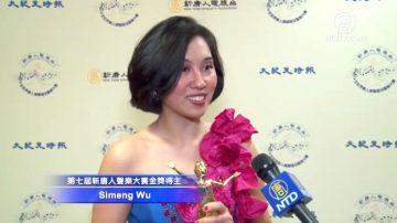 第七屆新唐人聲樂大賽 獲獎者分享感言