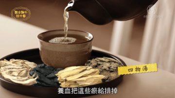 談古論今話中醫:四物湯的妙用與禁忌