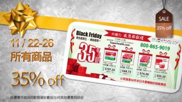 【广告】升康力小球藻 黑色星期五 年度大优惠