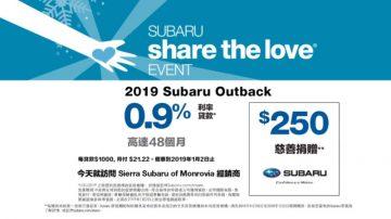 【广告】欢迎您参与 Subaru Share the Love Event