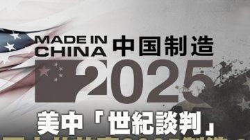 【新聞看點】「中國製造2025」讓步 放寬外企准入