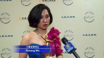 聲樂大賽獲獎選手感言 唱美聲身心靈受益