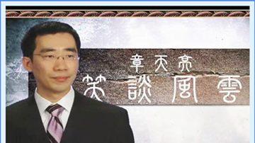 《笑談風雲》第一集 風雲莫測(4)