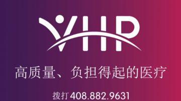 【广告】VHP 优质 实惠的健康医保 现在报名
