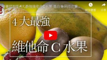营养师:4大最强维他命C水果 这种人不宜多吃(视频)