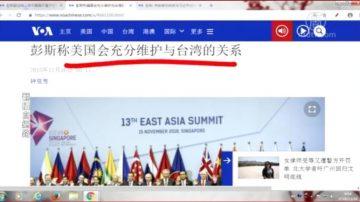 【石濤評述】強硬警告中共後 彭斯談與台灣關係