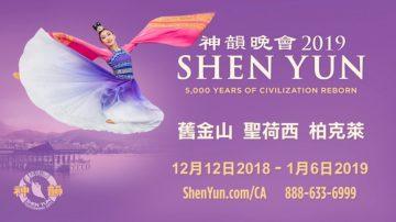 【預告】2019神韻12月12日-1月6日蒞臨舊金山 聖荷西 柏克萊